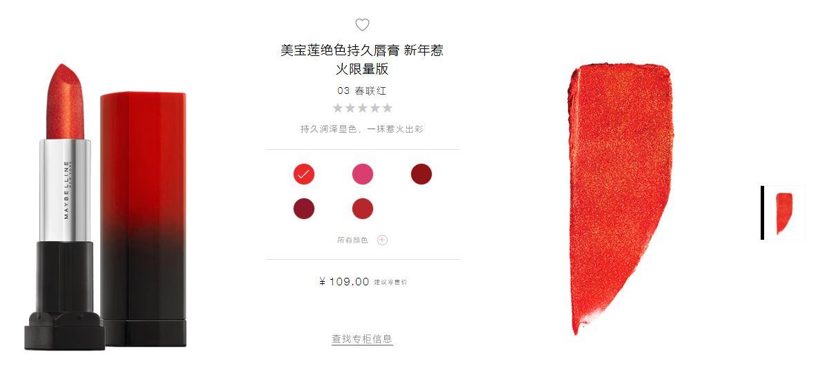 mahjong makeup lippie