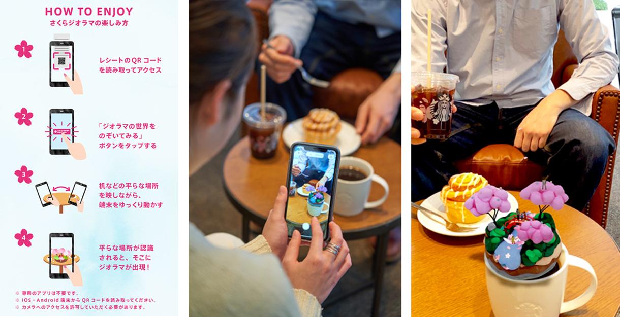 starbucks japan augmented reality