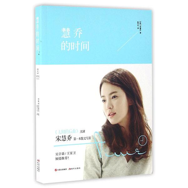 song hye kyo (1)