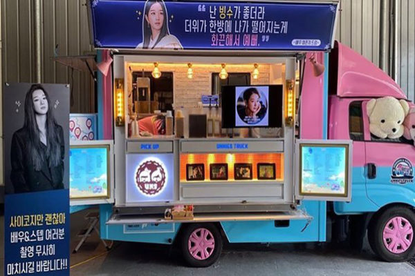 lee joon gi food truck seo ye ji