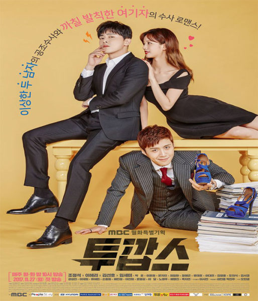 kim seon ho poster