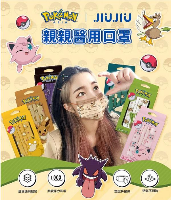 pokemon face mask